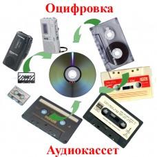 Оцифровка аудиокассет.