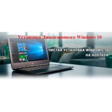 Установка Лицензионной Windows 10.
